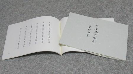 さぶろく句会・第四句集.JPG