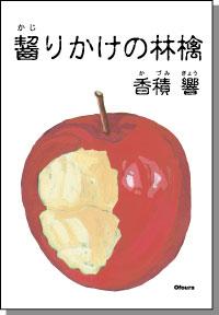齧りかけの林檎
